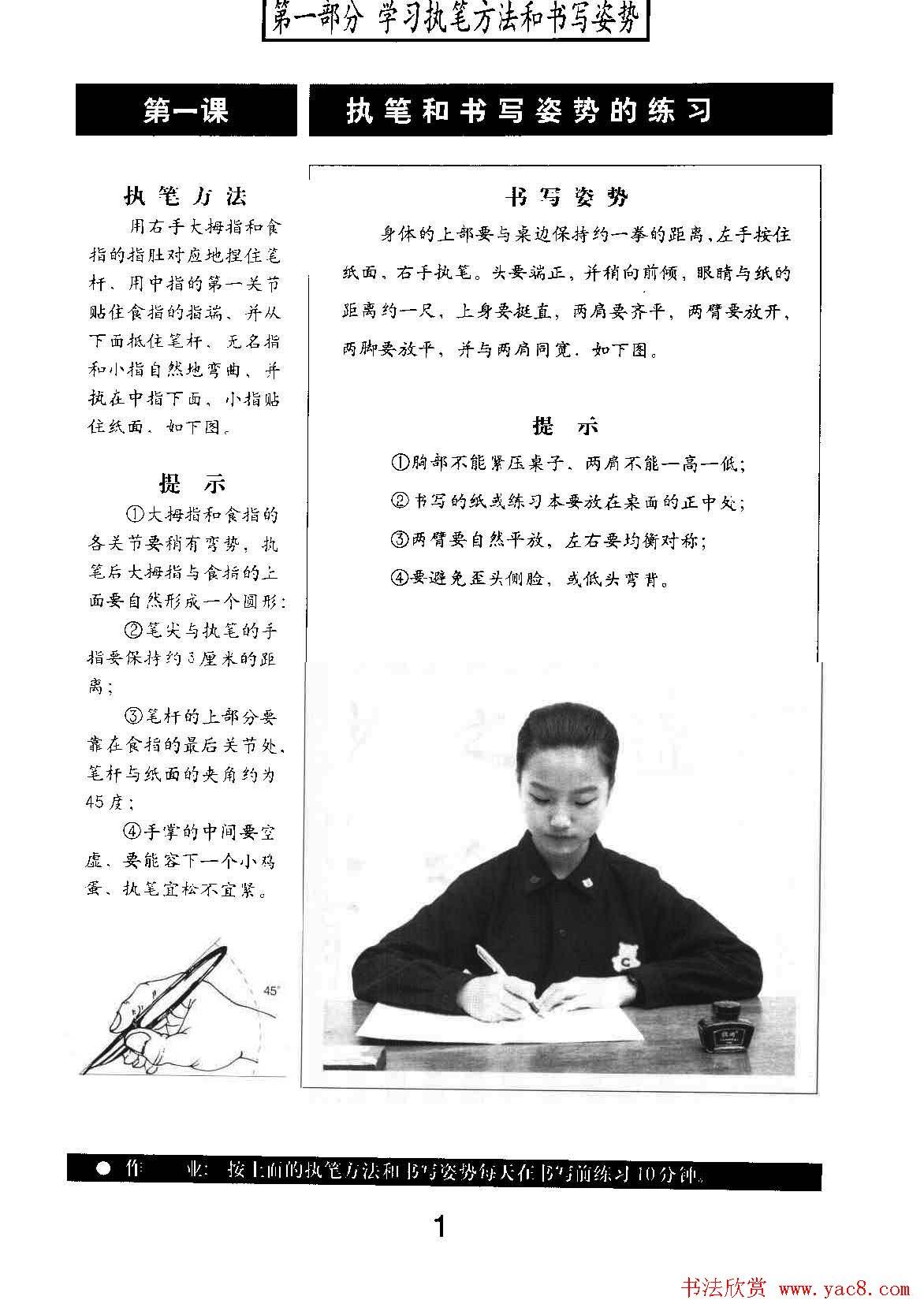 书法教材学习字帖《标准钢笔楷书》