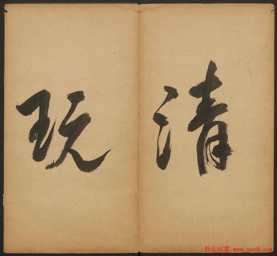 王羲之法帖欣赏《宝贤堂集古法帖》三卷合辑