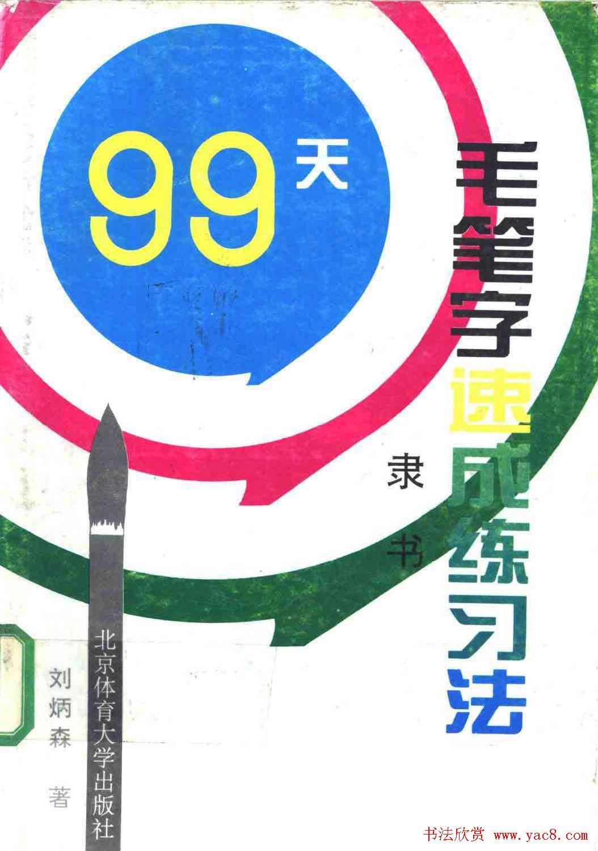 刘炳森隶书字帖下载《99天毛笔字速成练习法》