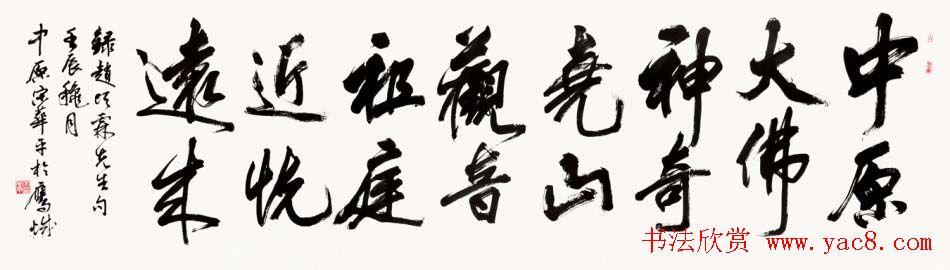 河南书协主席宋华平行草书法作品欣赏