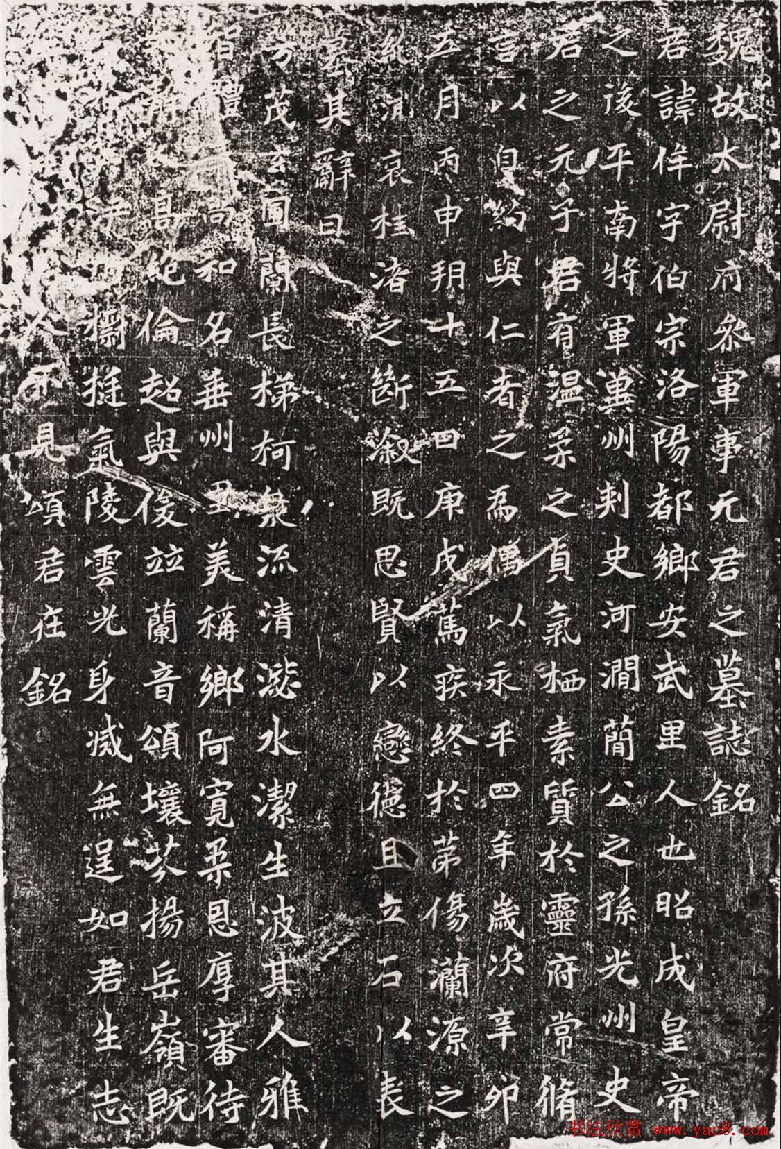 北魏正書元侔墓誌民國拓本