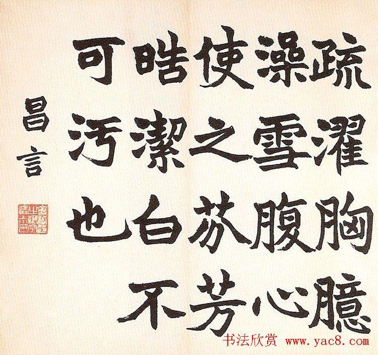 清代赵之谦书法欣赏《诸子语册》