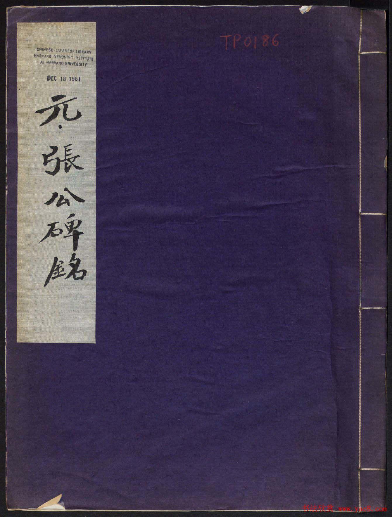 赵孟頫行楷书法欣赏《张留孙墓碑》