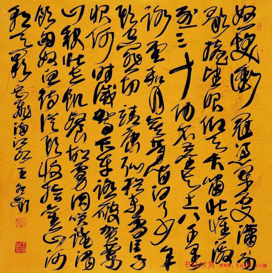 王冬龄书法草书作品欣赏