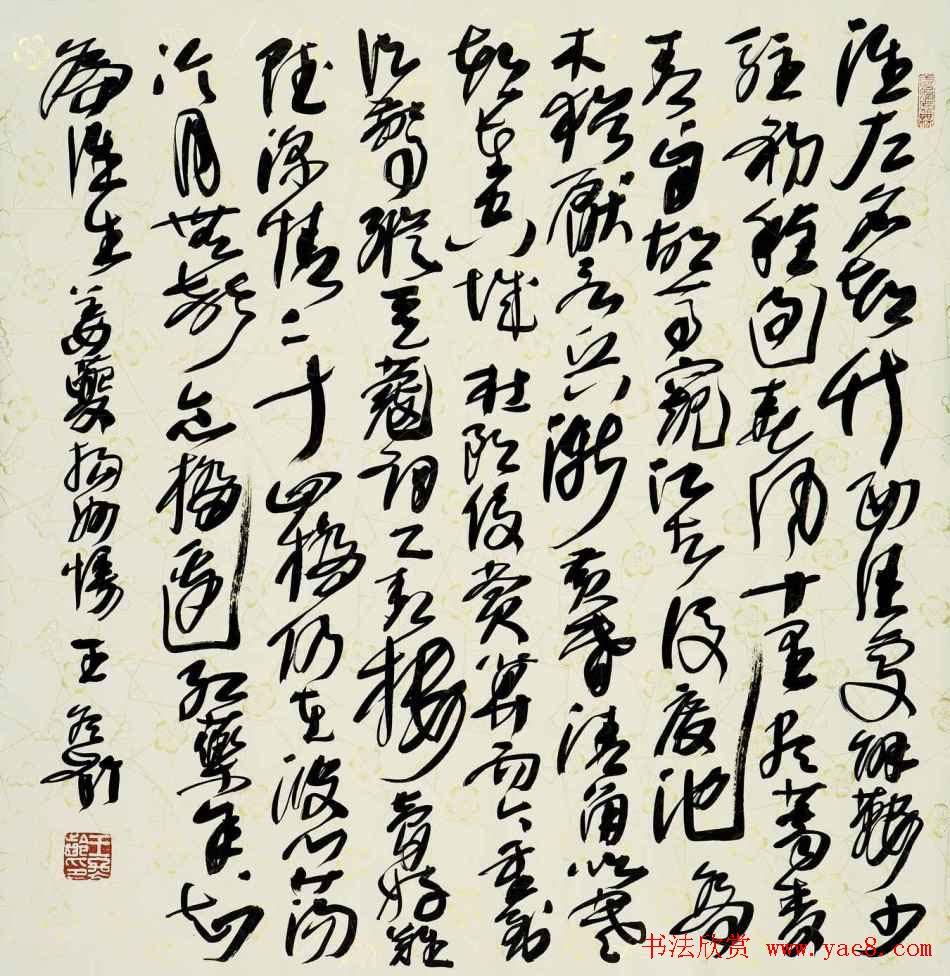 王冬龄书法草书作品欣赏(2)