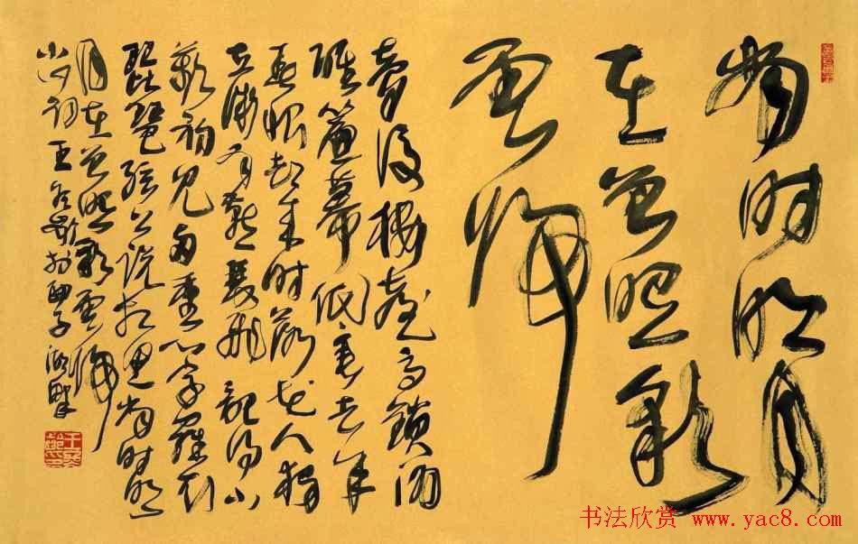 王冬龄书法草书作品欣赏 第21页 毛笔书法书法欣赏