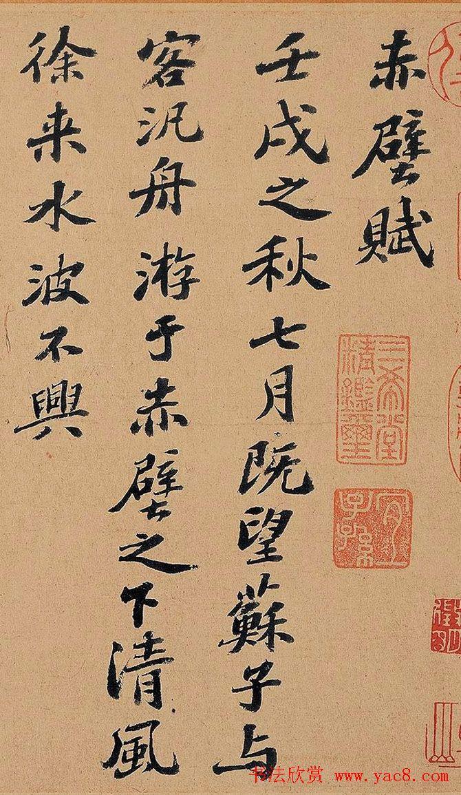 苏轼书法长卷欣赏《前赤壁赋》
