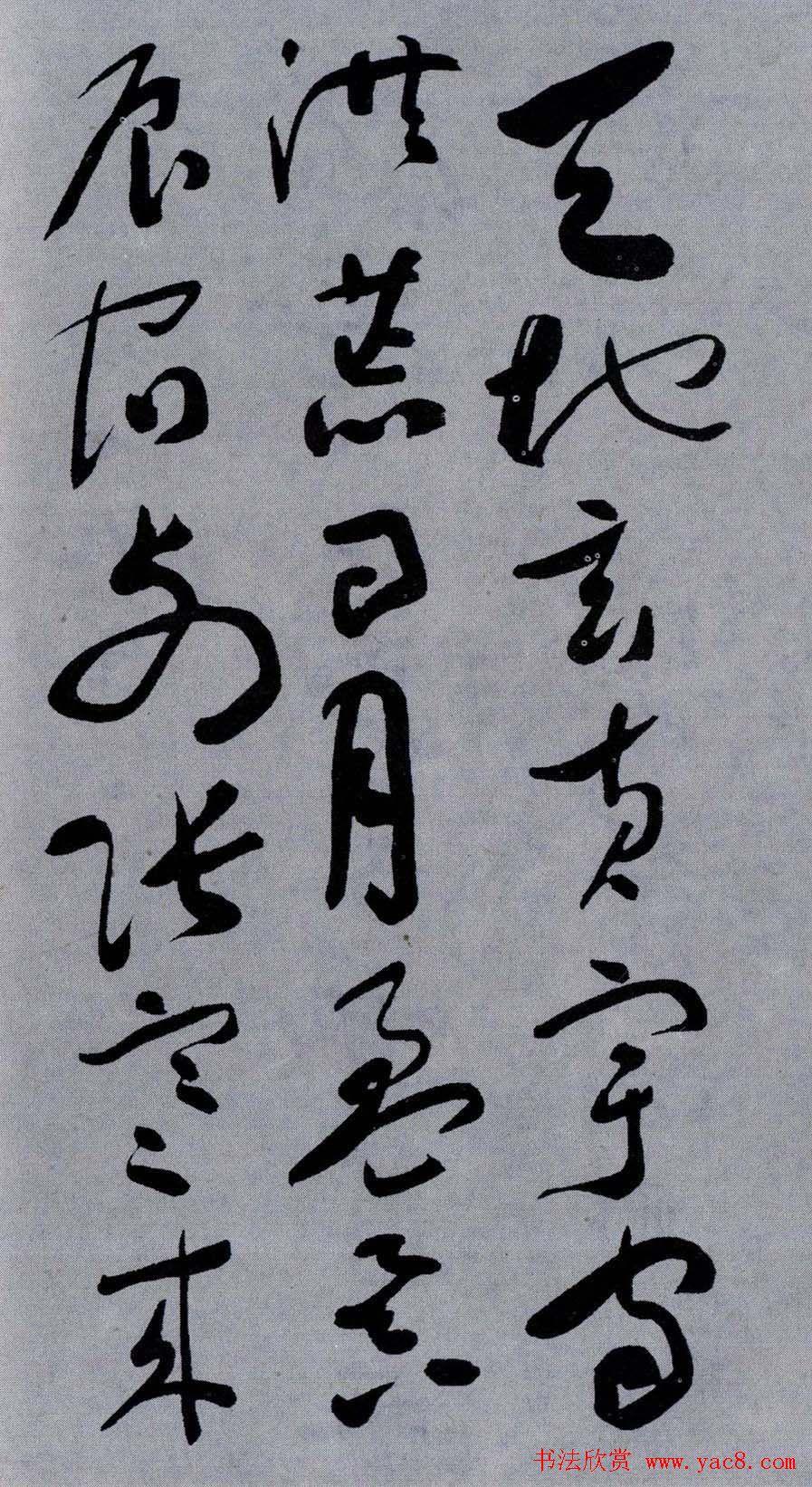 于右任书法字帖《标准草书草圣千文》(2)
