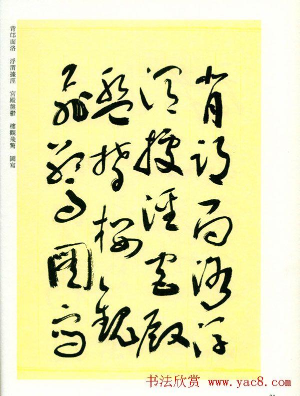 书法名家作品《于右任草书千字文》(13)图片