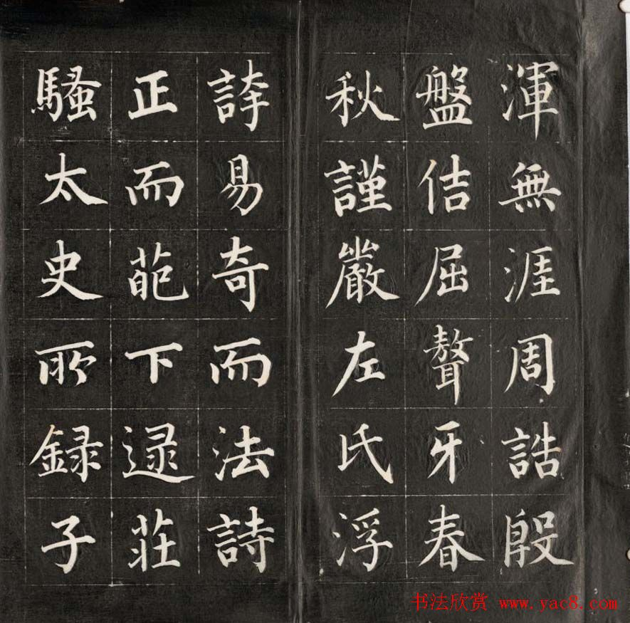 成亲王永瑆楷书作品欣赏《进学解》图片