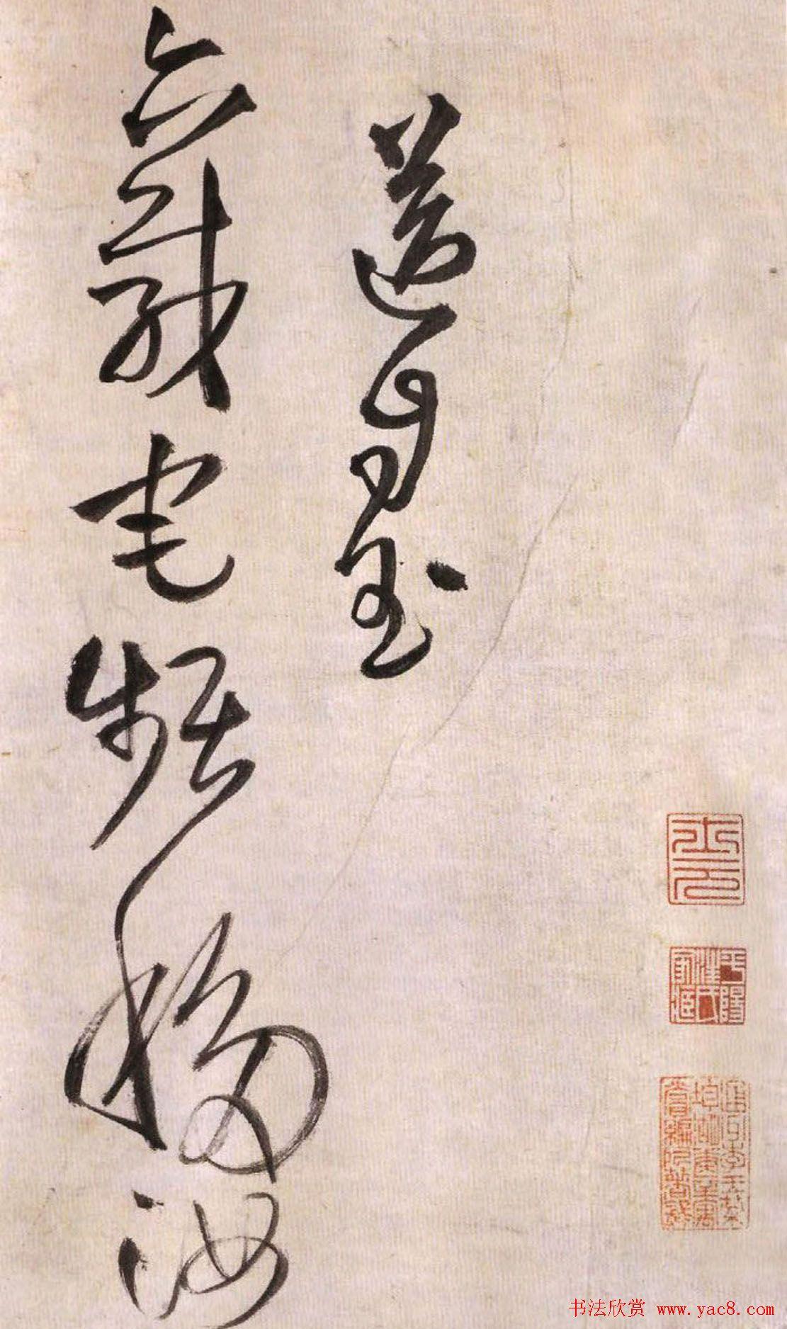 王铎草书欣赏《王屋图诗卷》大图附释文