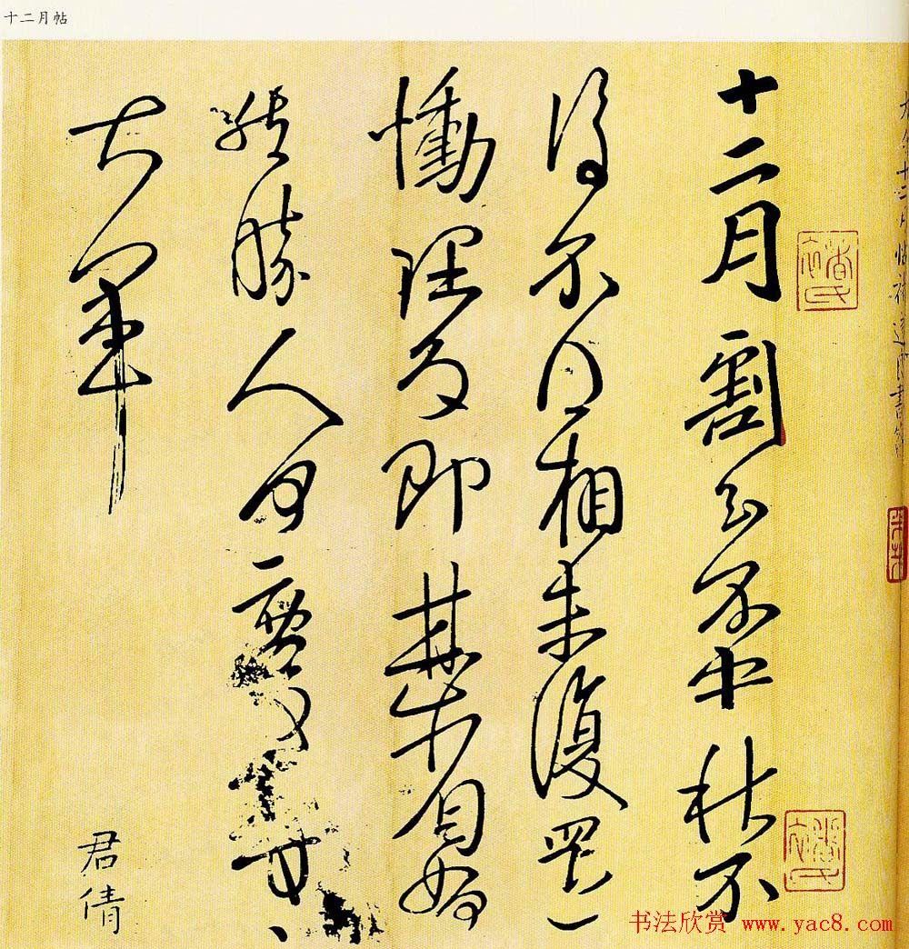 王献之草书作品欣赏十二月帖