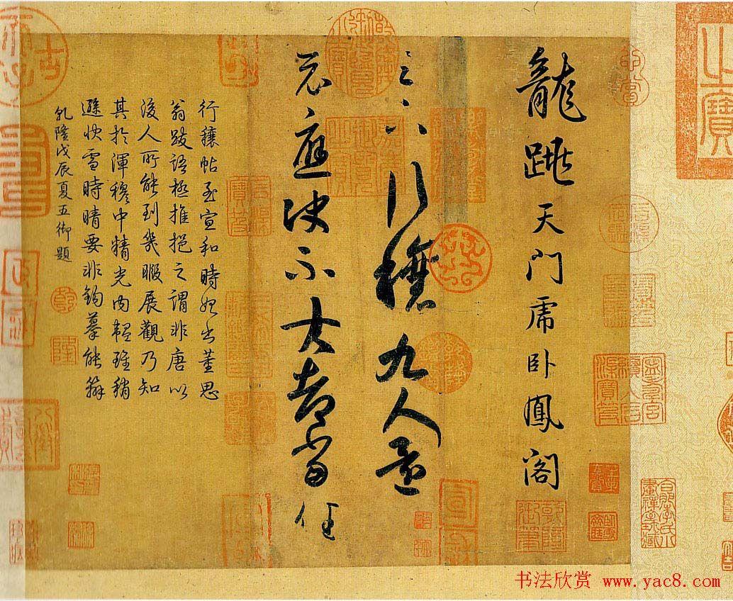 帖 美国藏中国书法第一名品二王书法书法欣赏图片