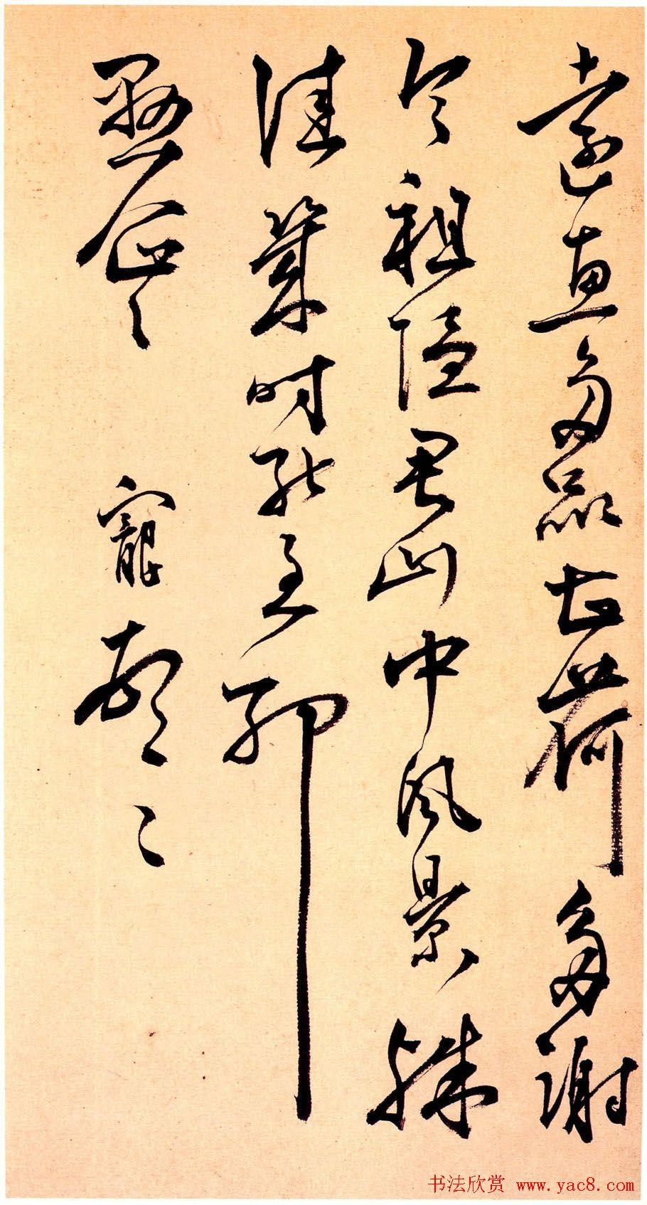 王宠行草书法欣赏《玄墓之行帖》