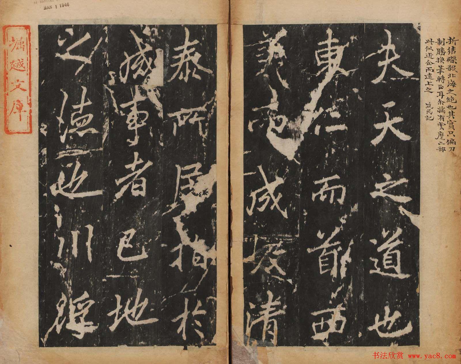 李北海行楷书法代表作《岳麓寺碑》