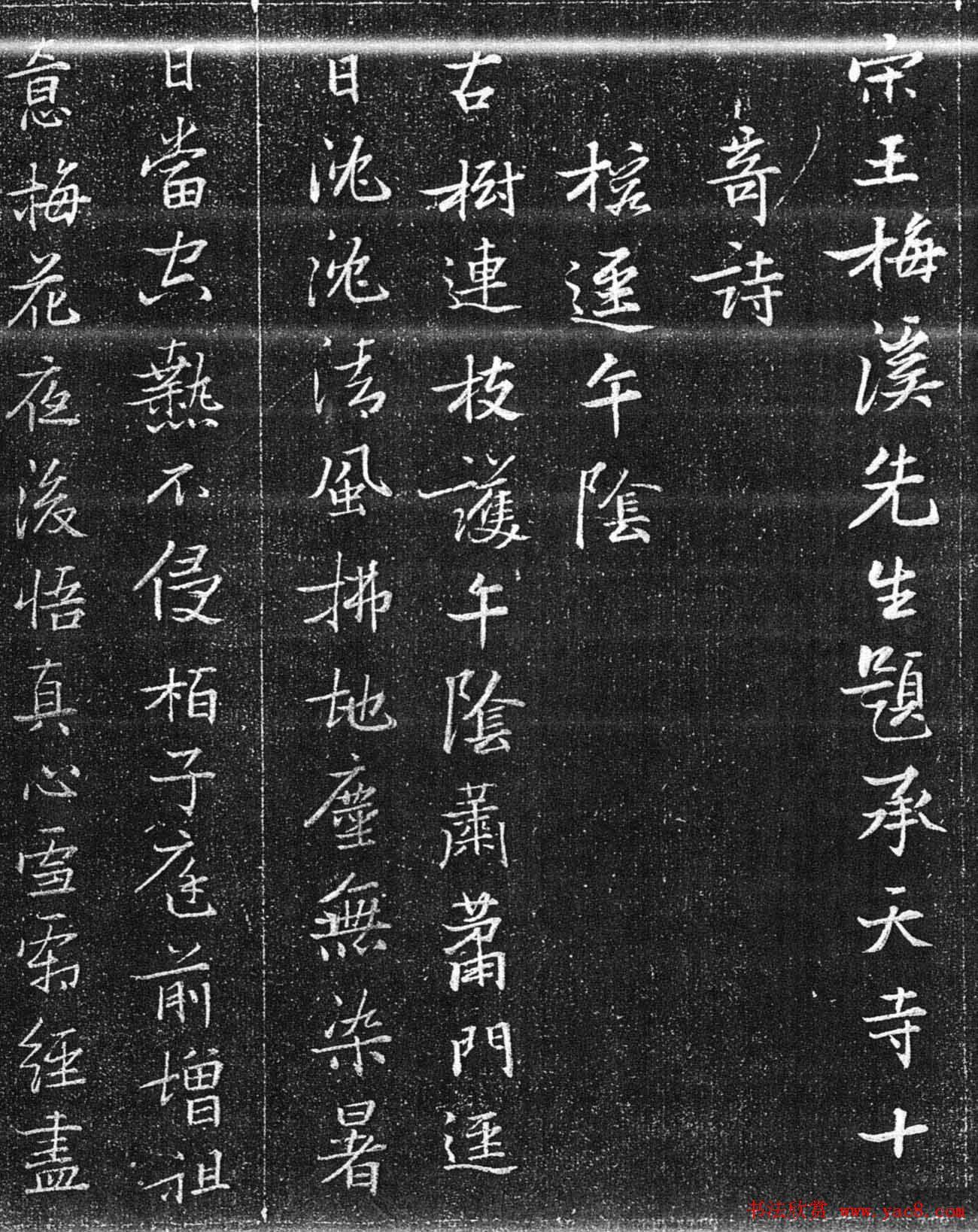 明代张瑞图行楷书法欣赏《承天寺诗碑》