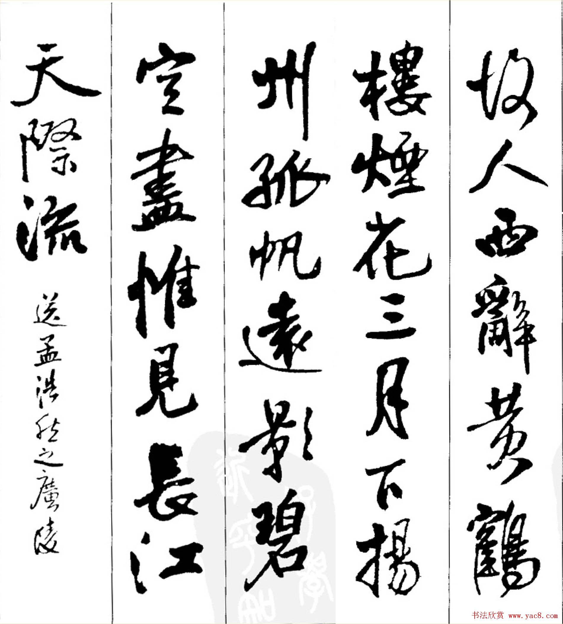 王铎古诗字帖v古诗《集字七言视频21首》(9)耿占春行书图片