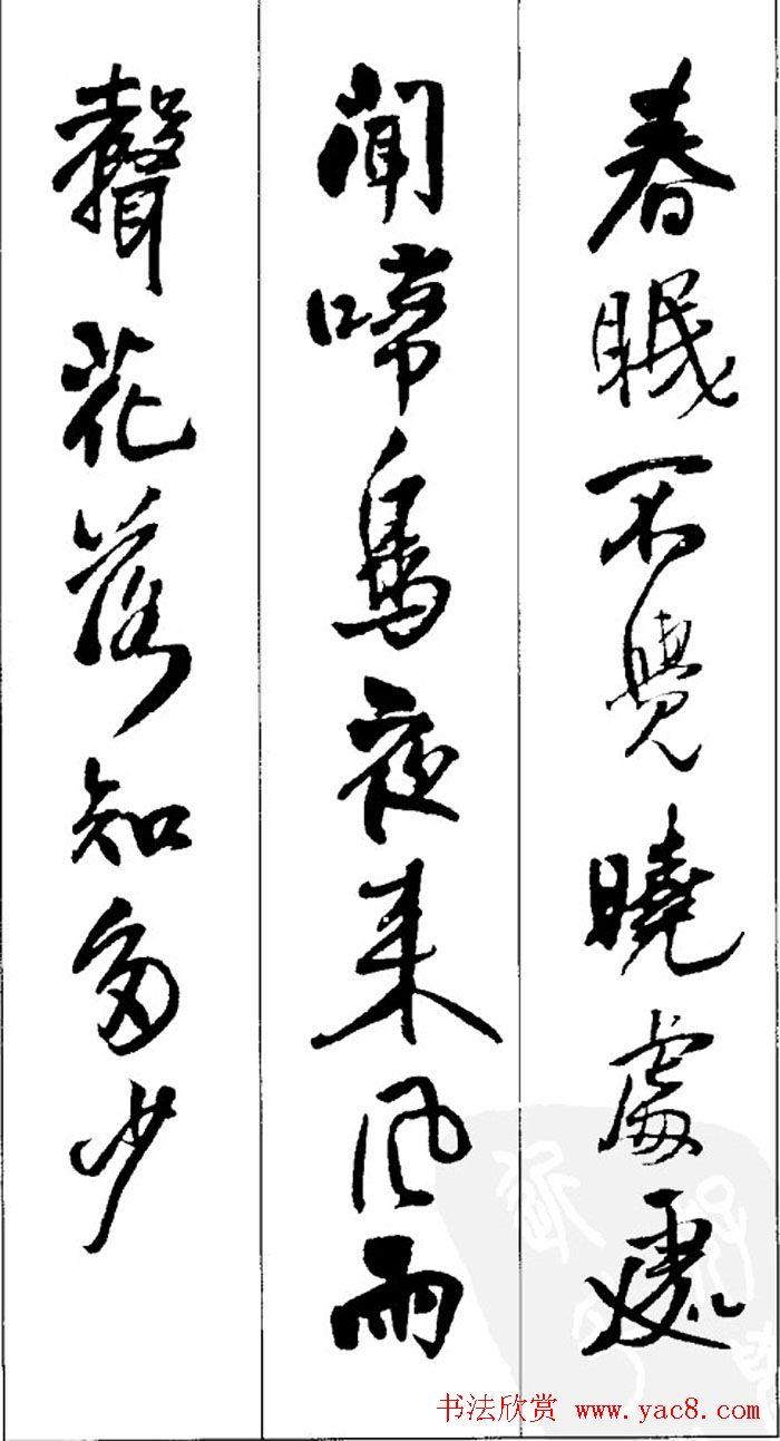 王铎书法字帖《五言古诗20首》集字版(11)图片