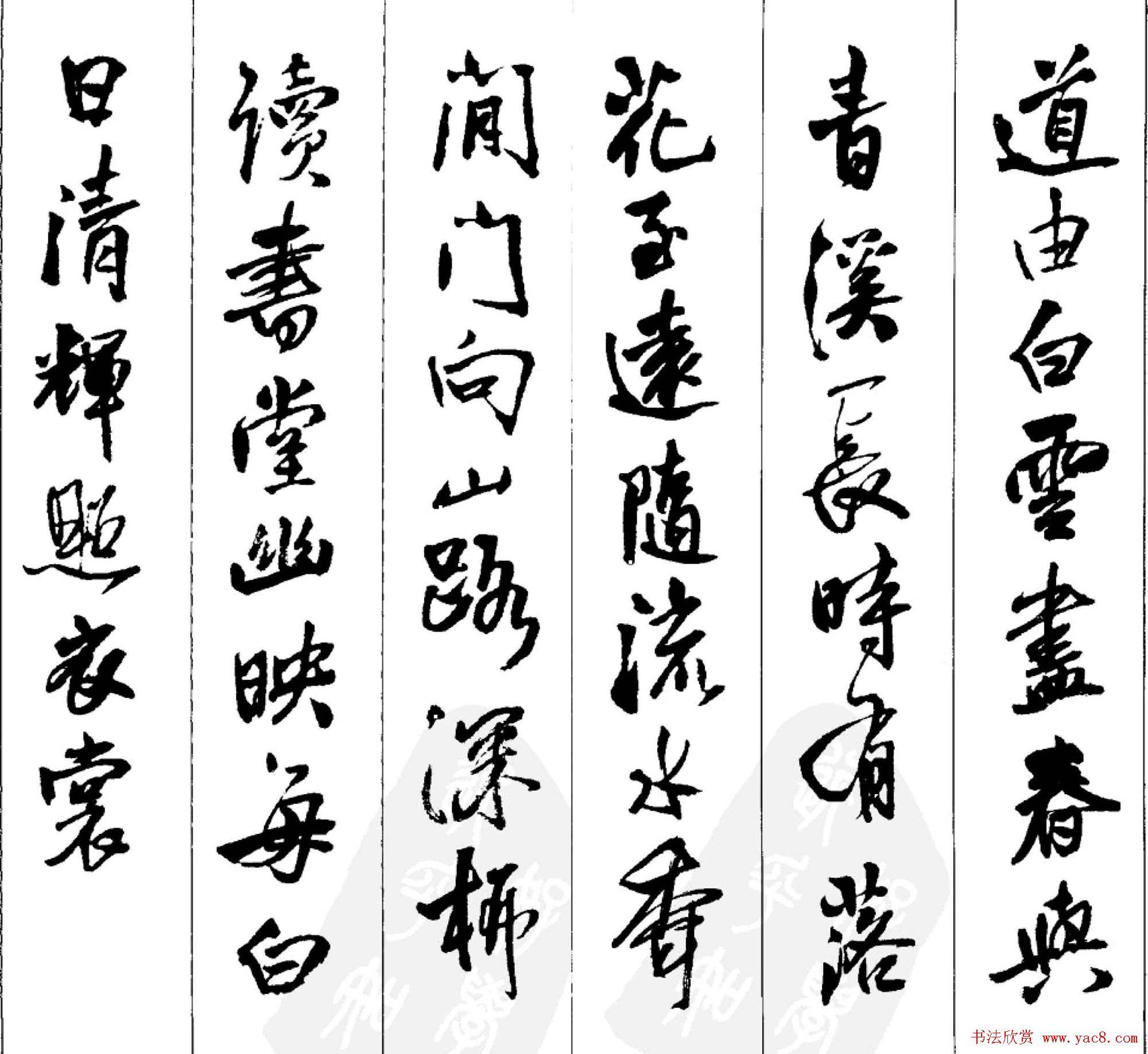 王铎书法字帖 五言古诗20首 集字版 第18页 行书字帖 书法欣赏