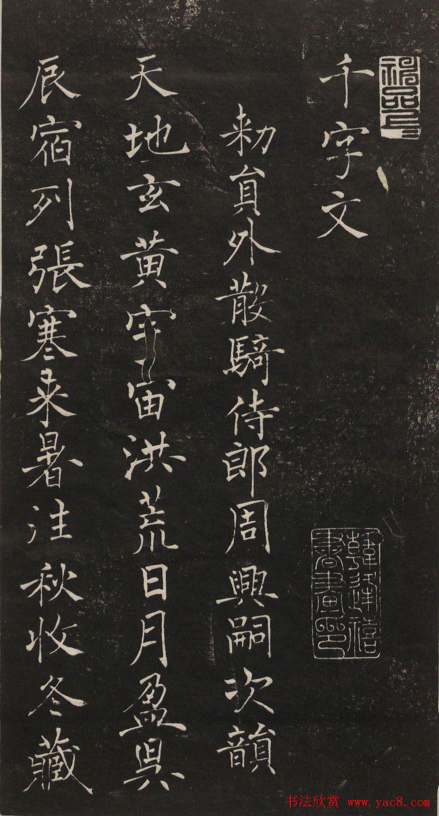 莲池书院法帖第一册《褚遂良千字文》