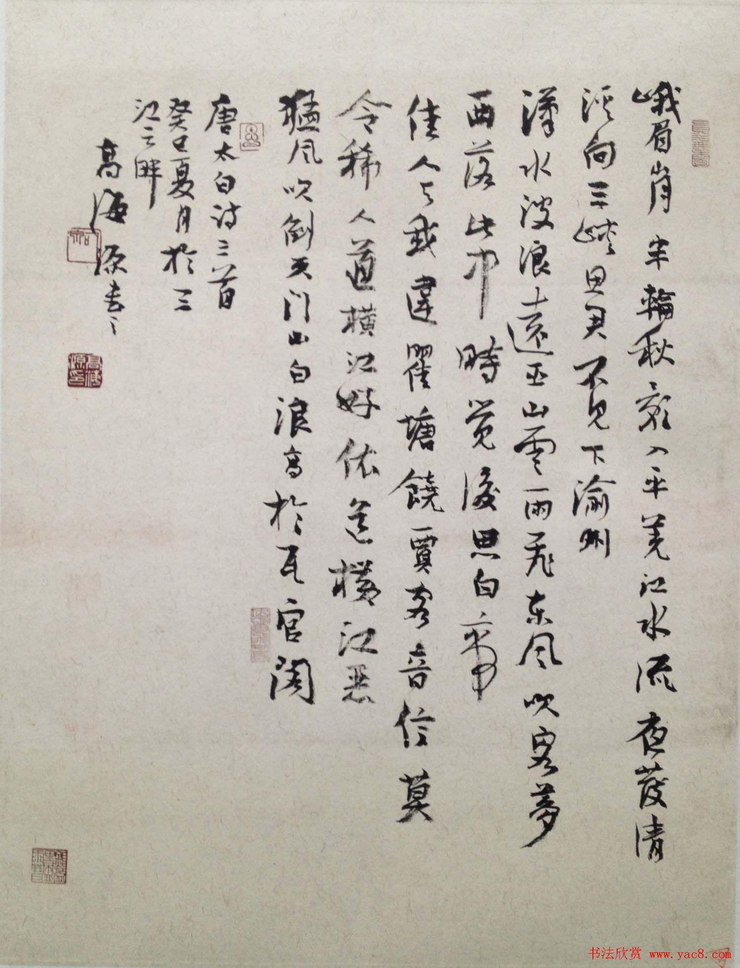 青海省第三届书法小品展获奖作品欣赏(6)图片