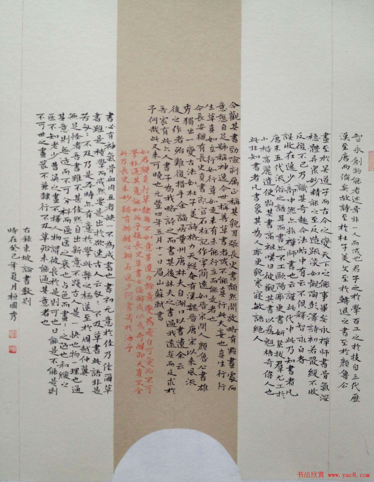 青海省第三届书法小品展获奖作品欣赏(7)图片