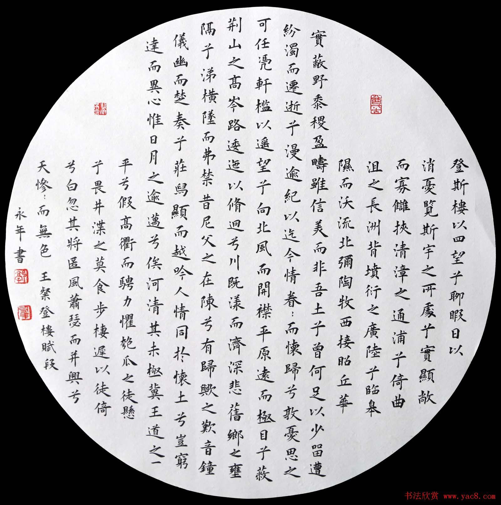 甘肃郭永年小楷书法作品