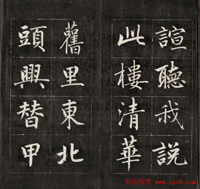 成亲王楷书欣赏诒晋斋法书《近光楼诗》
