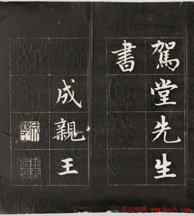 成亲王楷书欣赏诒晋斋法书《近光楼诗》(18)图片