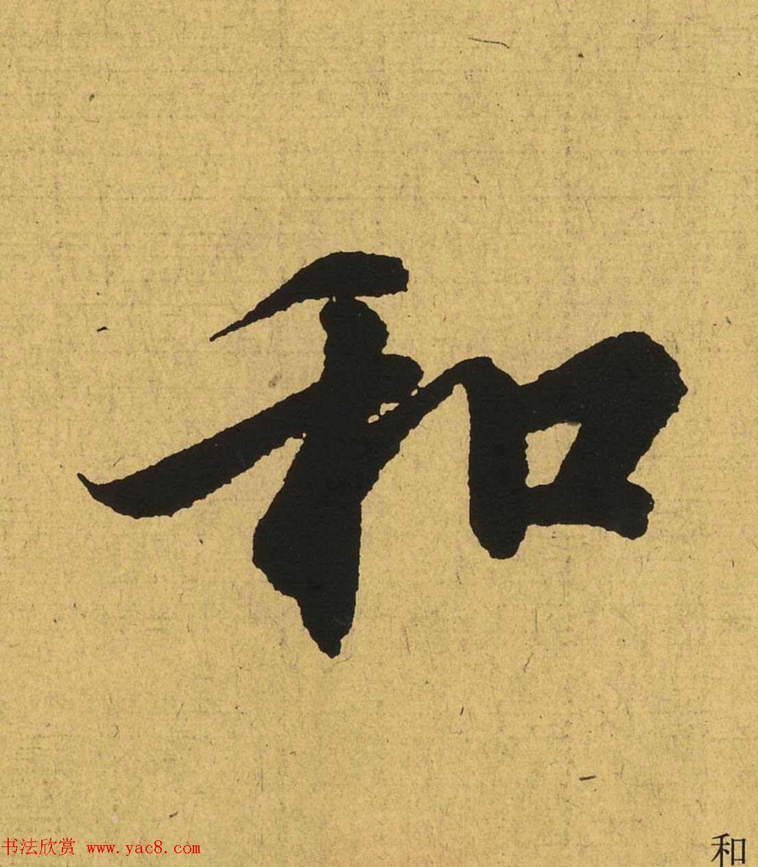 王羲之兰亭集序全文单字高清放大字帖图片