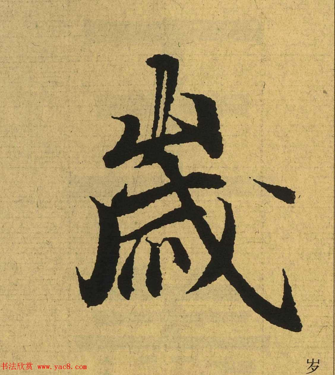 王羲之兰亭集序全文单字高清放大字帖