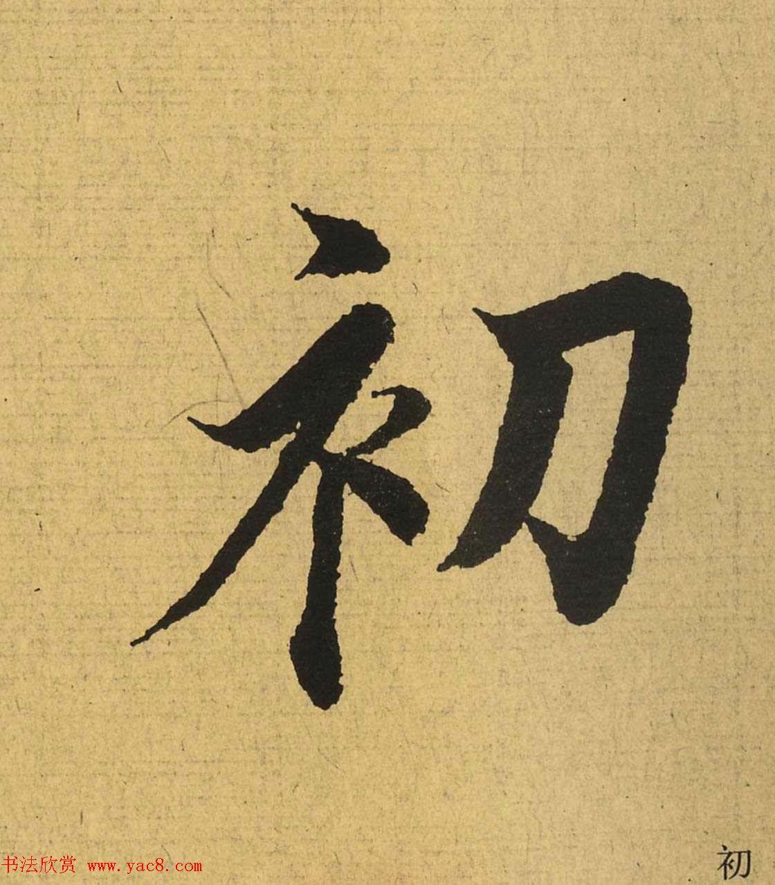 王羲之兰亭集序全文单字高清放大字帖 第3页 行书字帖 书法欣赏