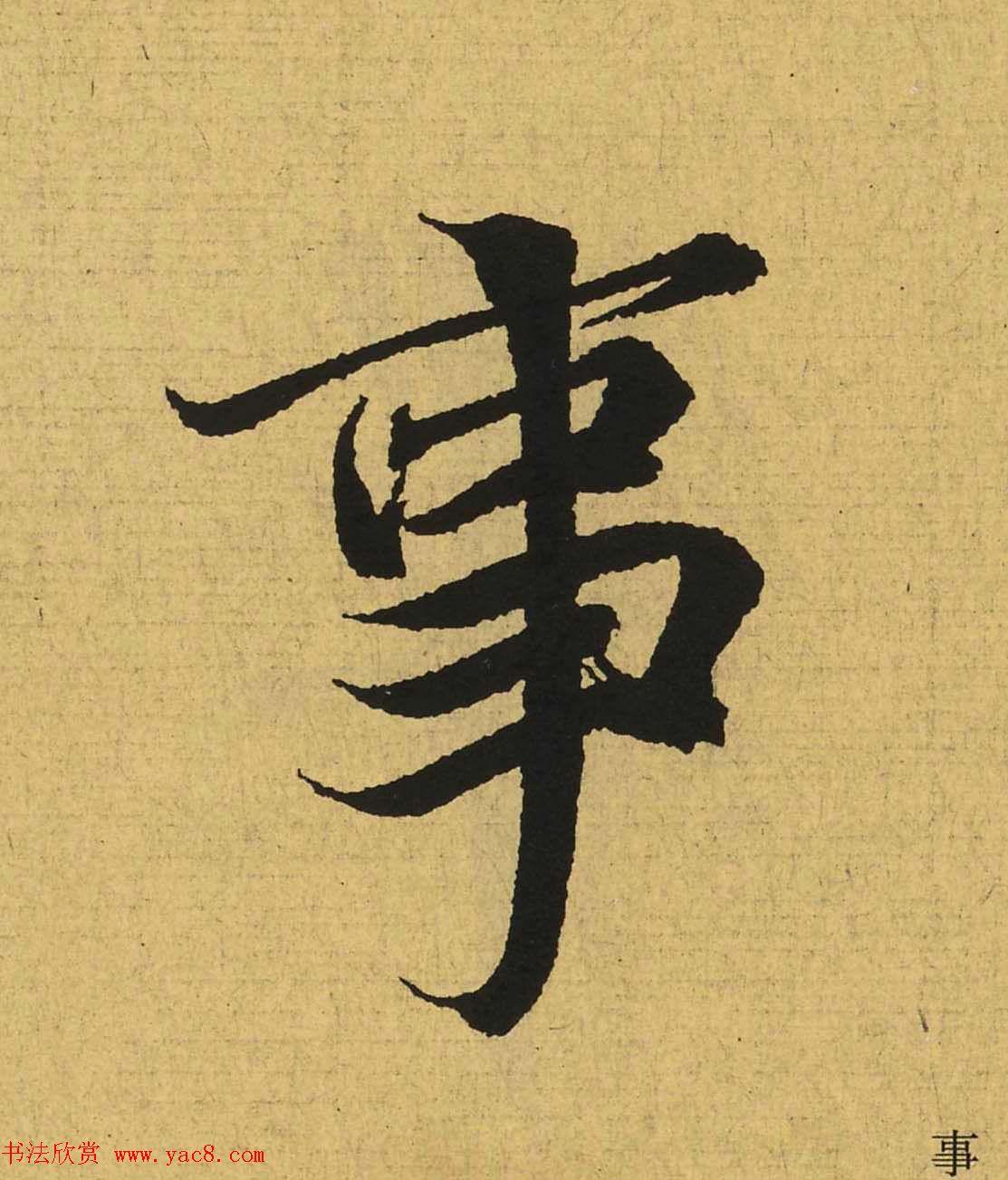 王羲之兰亭集序全文单字高清放大字帖 第6页 行书字帖 书法欣赏