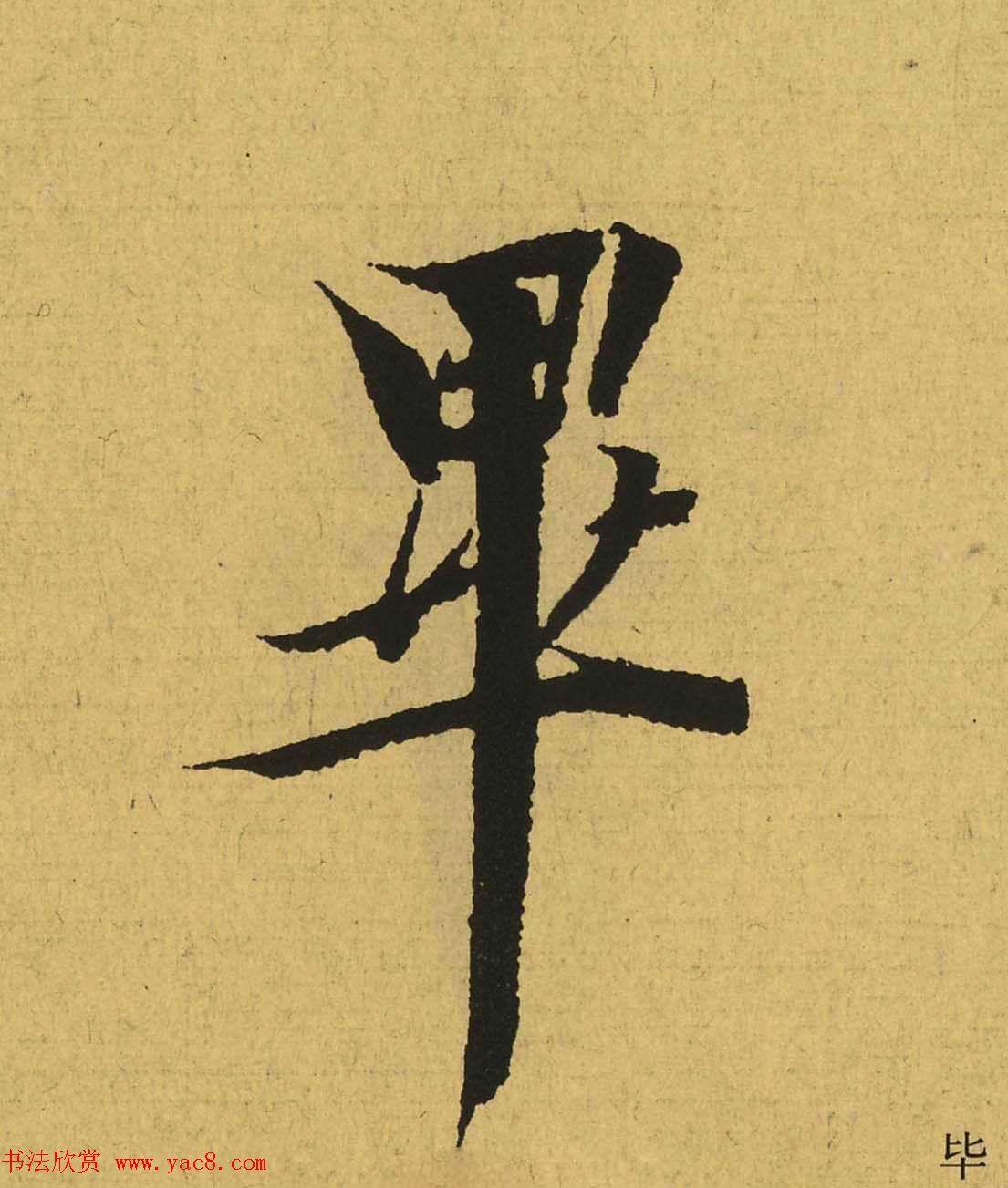 王羲之兰亭集序全文单字高清放大字帖 第7页 行书字帖 书法欣赏
