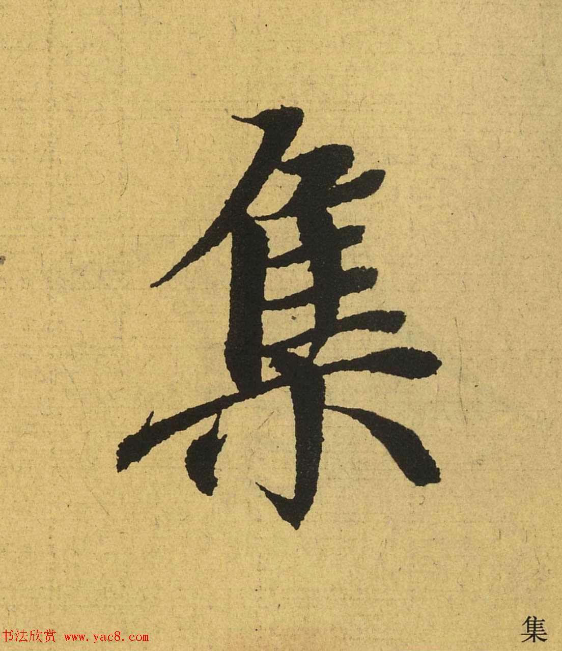 王羲之兰亭集序全文单字高清放大字帖 第8页 行书字帖 书法欣赏