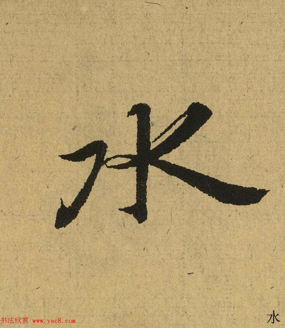 王羲之兰亭集序全文单字高清放大字帖 第13页 行书字帖 书法欣赏