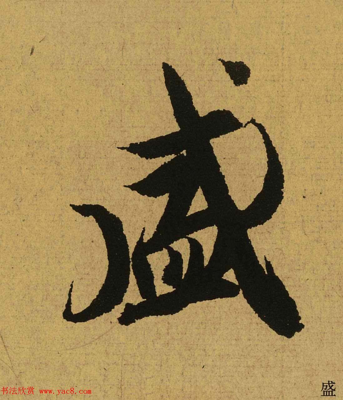 王羲之兰亭集序全文单字高清放大字帖 第16页 行书字帖 书法欣赏图片