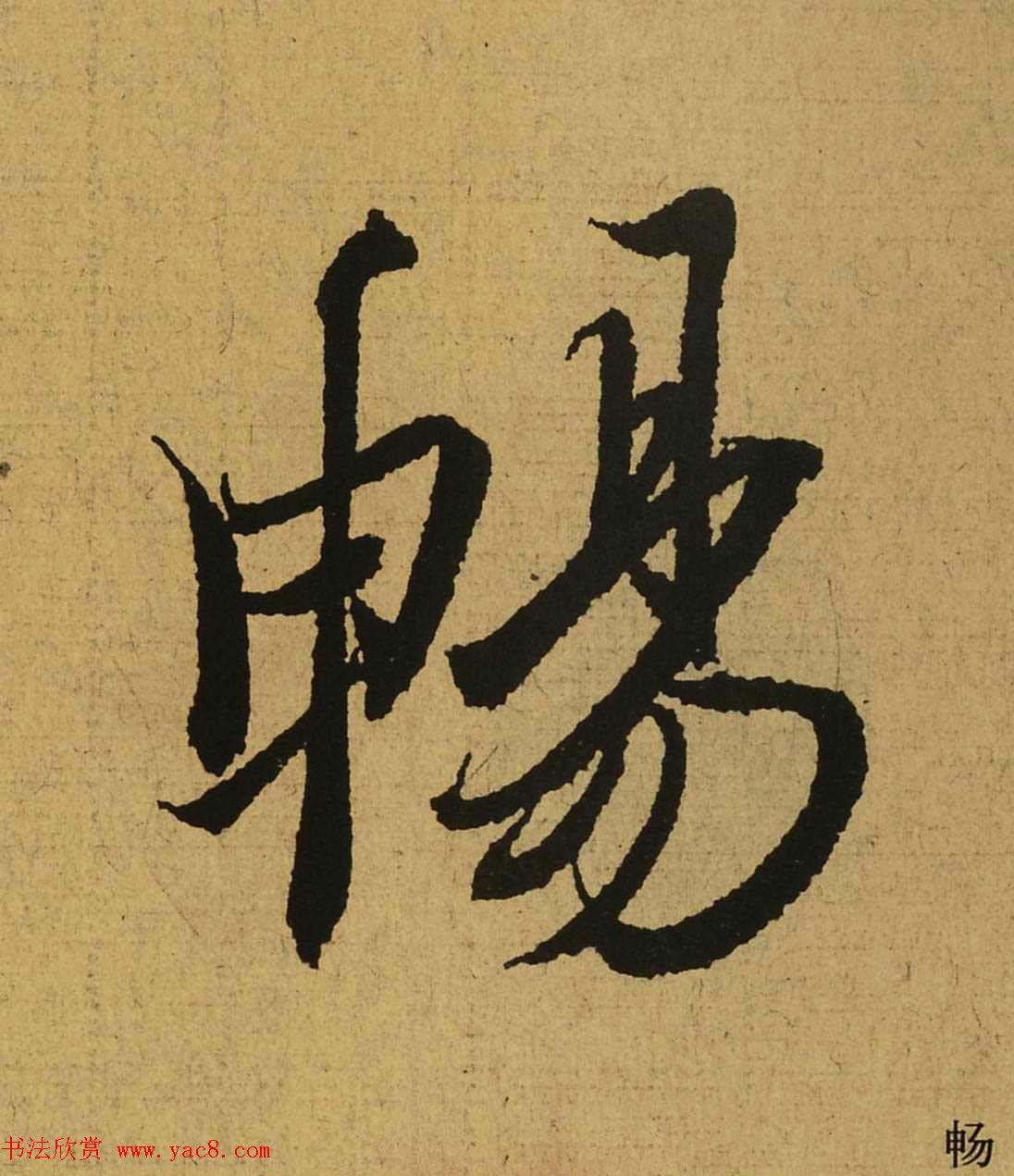 王羲之兰亭集序全文单字高清放大字帖 第17页 行书字帖 书法欣赏