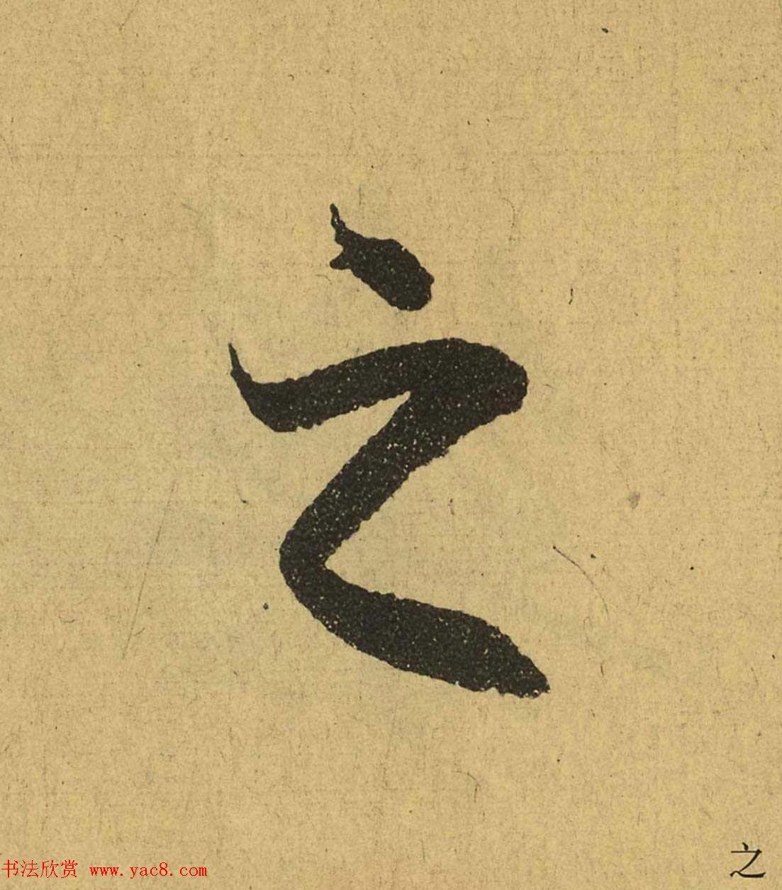 王羲之兰亭集序全文单字高清放大字帖 第22页 行书字帖 书法欣赏