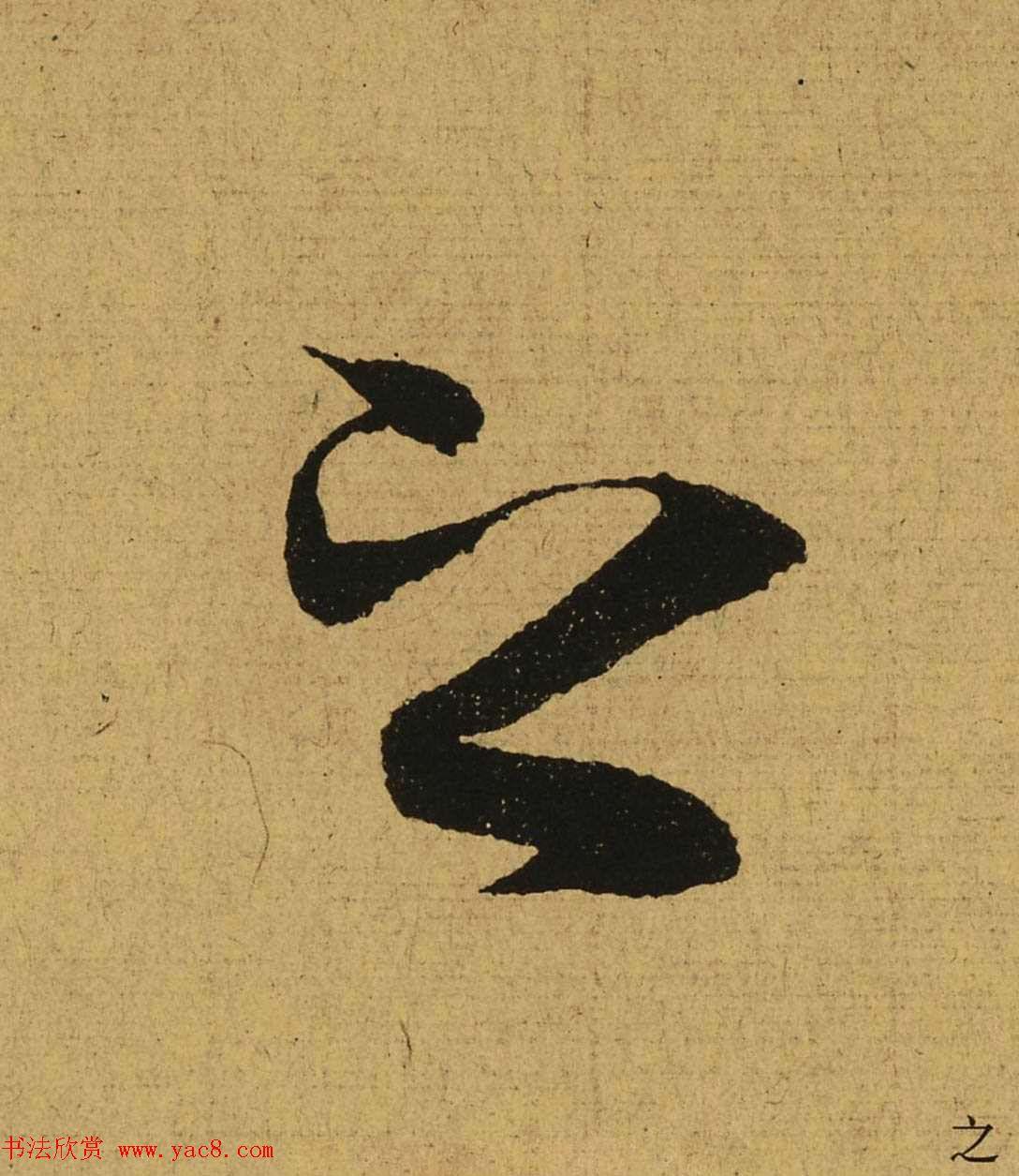 王羲之兰亭集序全文单字高清放大字帖 第25页 行书字帖 书法欣赏