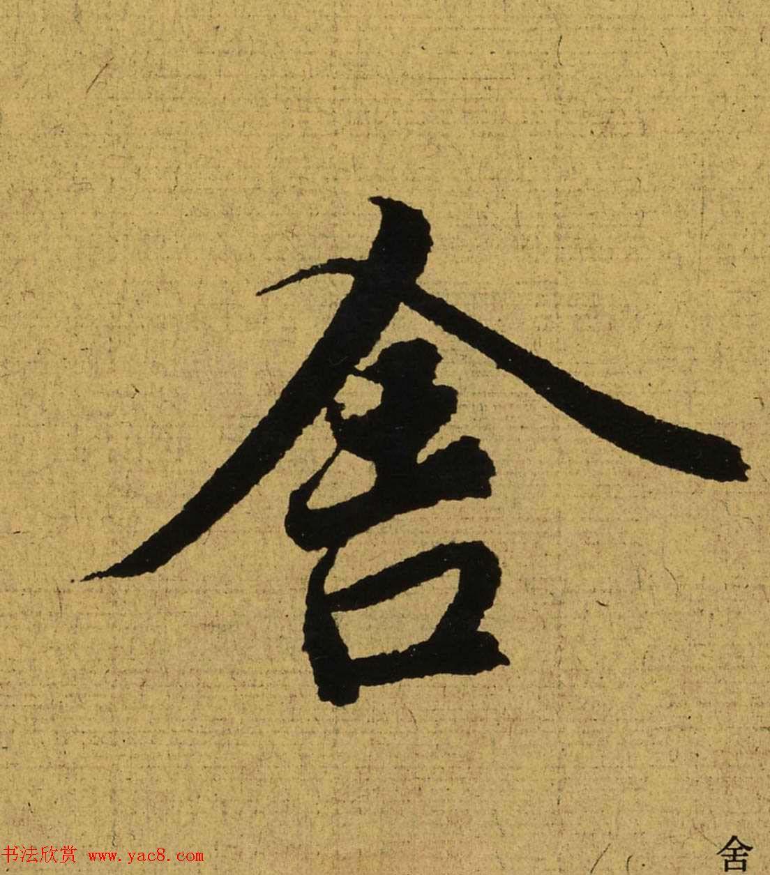 王羲之兰亭集序全文单字高清放大字帖 第33页 行书字帖 书法欣赏