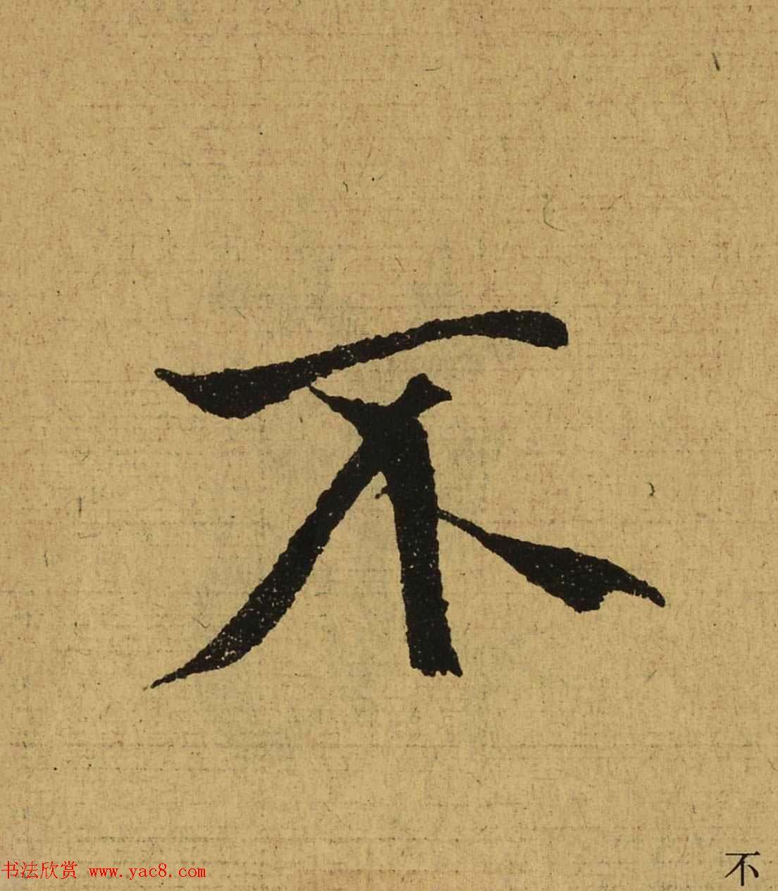 王羲之兰亭集序全文单字高清放大字帖 第37页 行书字帖 书法欣赏