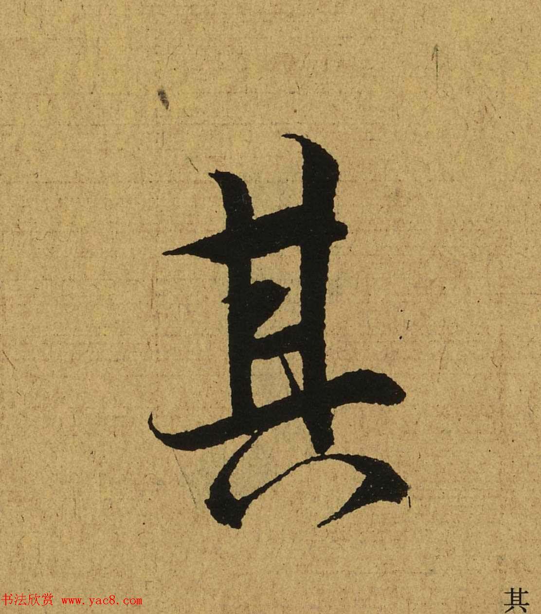 王羲之兰亭集序全文单字高清放大字帖 第38页 行书字帖 书法欣赏