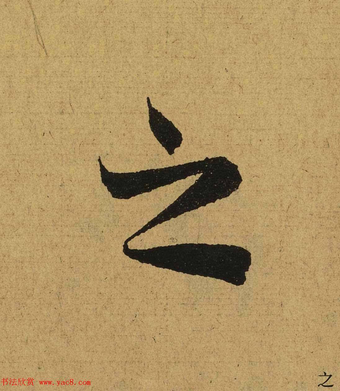 王羲之兰亭集序全文单字高清放大字帖 第44页 行书字帖 书法欣赏