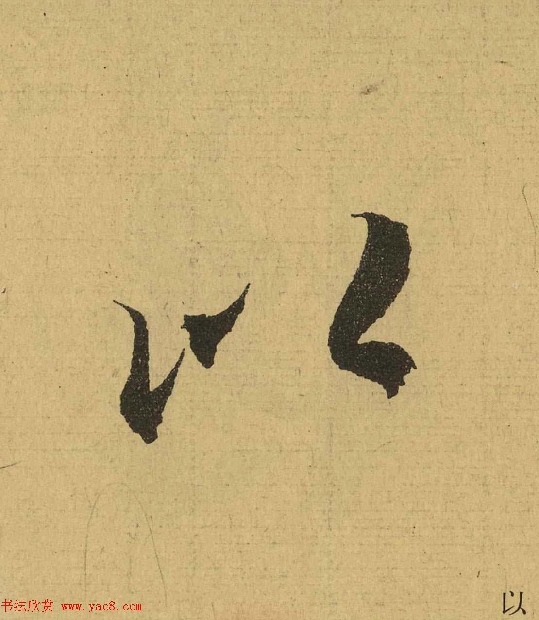 王羲之兰亭集序全文单字高清放大字帖 第62页 行书字帖 书法欣赏图片