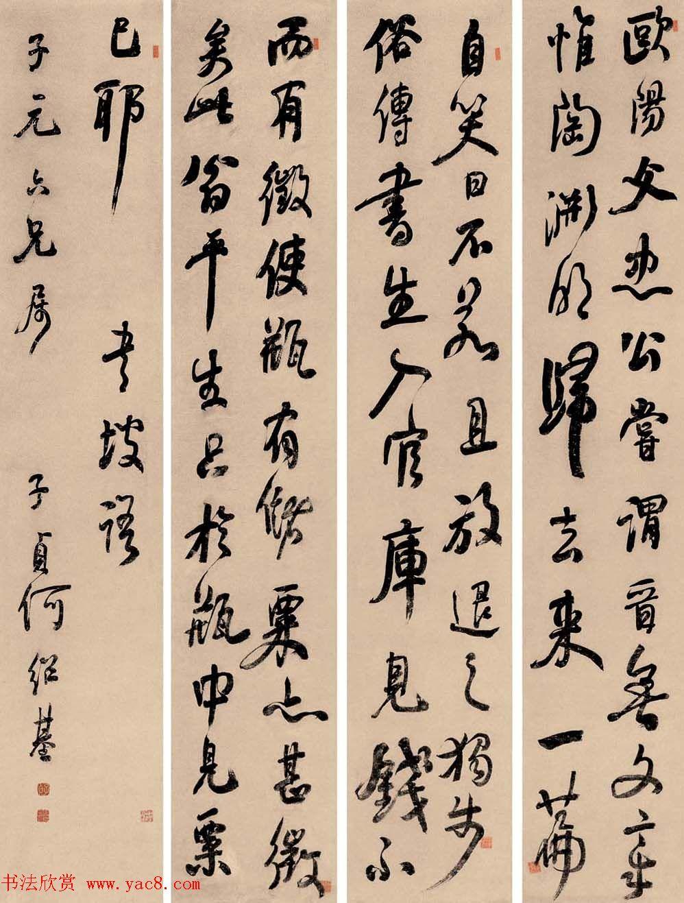晚清书画家何绍基书法四条屏专辑