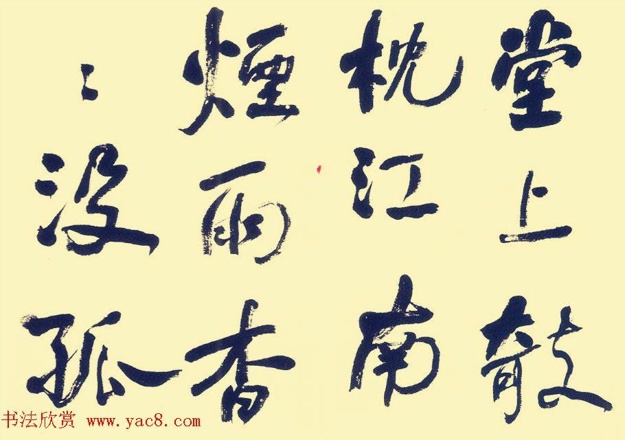 何绍基行书册页欣赏《苏东坡词》