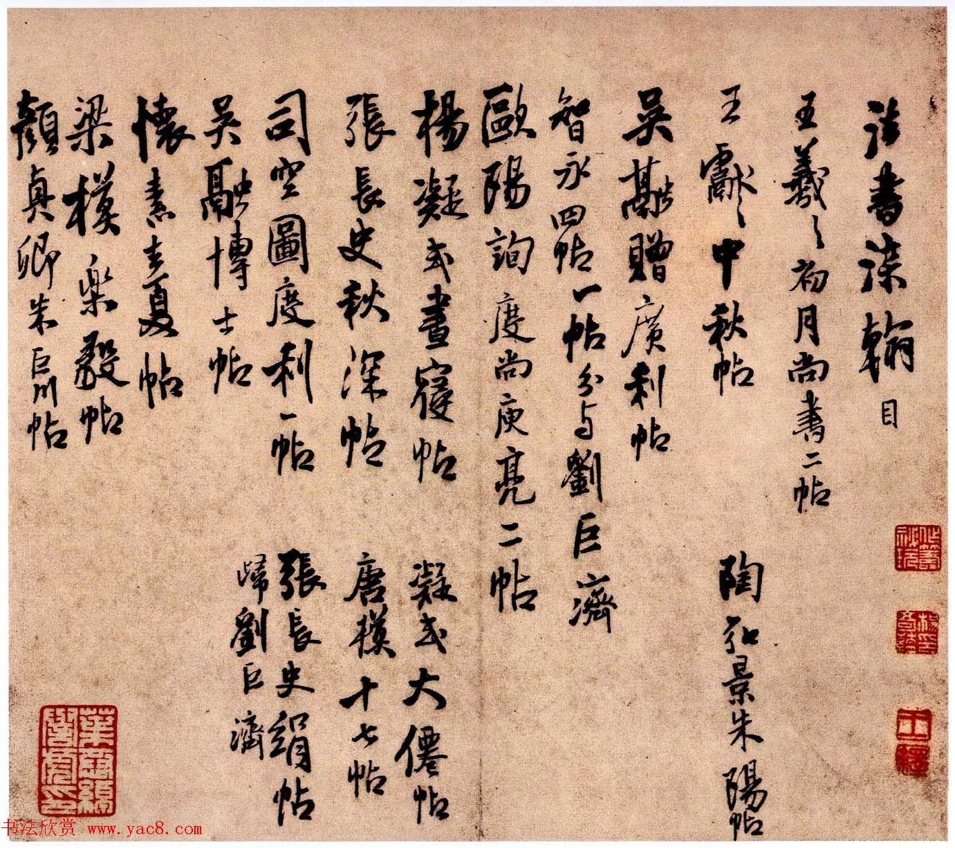 王铎行书册页作品欣赏《琅华馆帖》