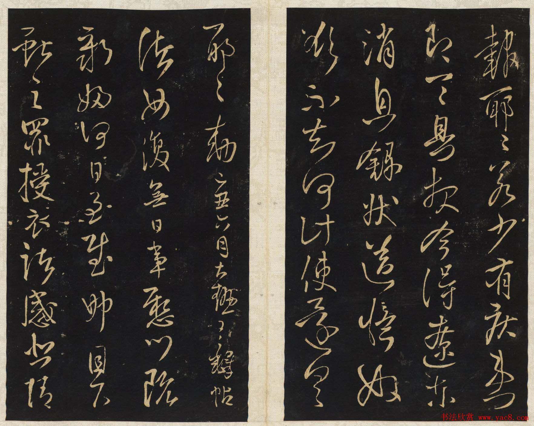 王铎法帖欣赏《拟山园帖》第一、二卷大图