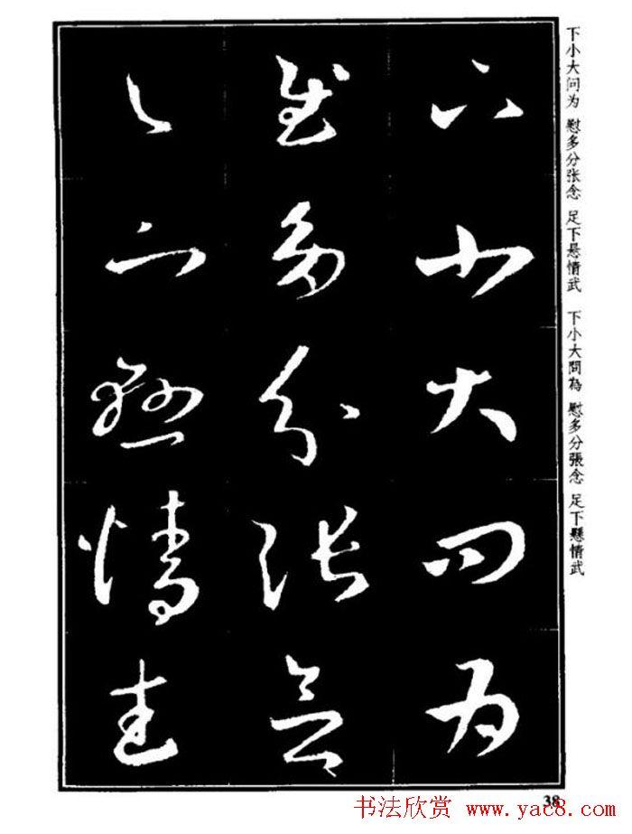 书法字海《王羲之草书十七帖解析字帖》(19)